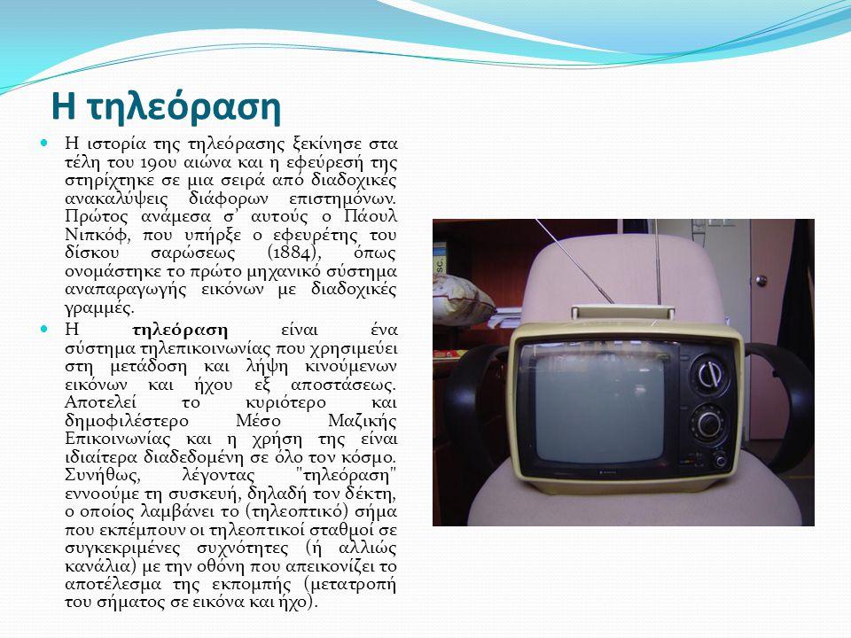 Η τηλεόραση Η ιστορία της τηλεόρασης ξεκίνησε στα τέλη του 19ου αιώνα και η εφεύρεσή της στηρίχτηκε σε μια σειρά από διαδοχικές ανακαλύψεις διάφορων ε