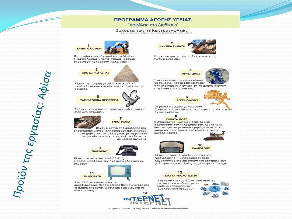Προϊόν της εργασίας: Αφίσα