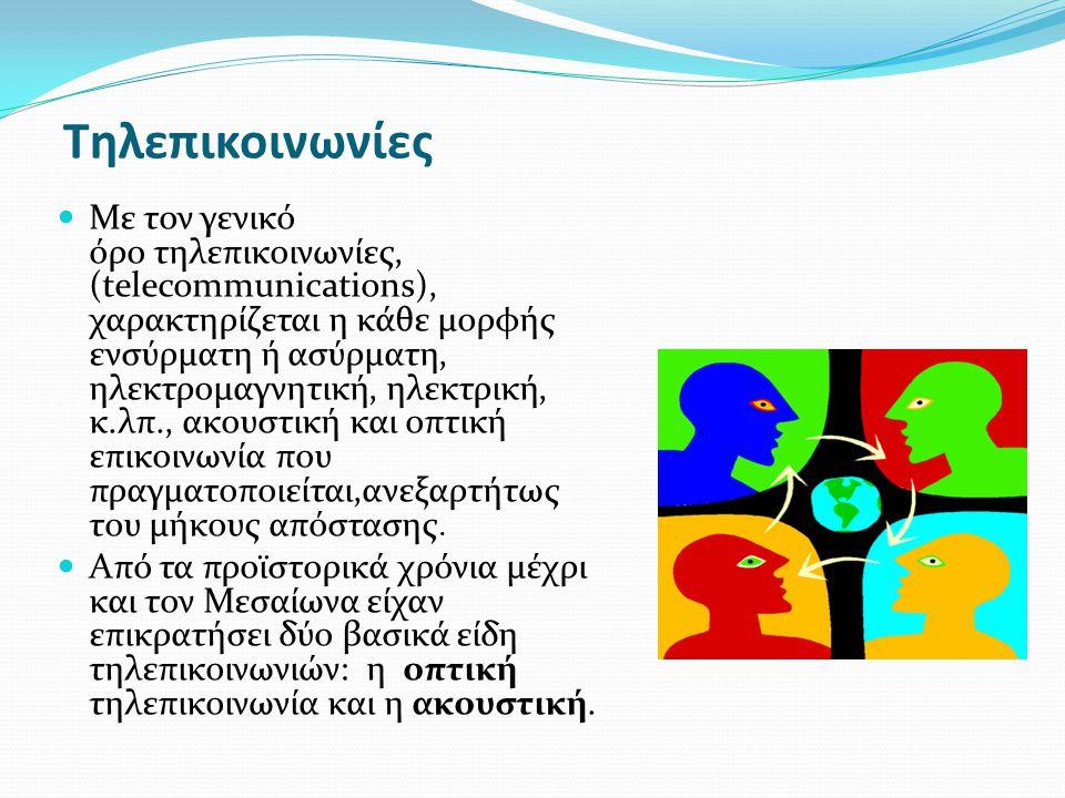 Τηλεπικοινωνίες Με τον γενικό όρο τηλεπικοινωνίες, (telecommunications), χαρακτηρίζεται η κάθε μορφής ενσύρματη ή ασύρματη, ηλεκτρομαγνητική, ηλεκτρικ