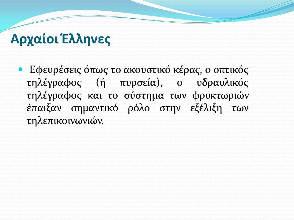 Αρχαίοι Έλληνες Εφευρέσεις όπως το ακουστικό κέρας, ο οπτικός τηλέγραφος (ή πυρσεία), ο υδραυλικός τηλέγραφος και το σύστημα των φρυκτωριών έπαιξαν ση