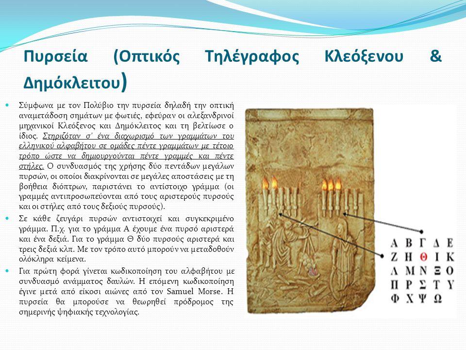 Πυρσεία (Οπτικός Τηλέγραφος Κλεόξενου & Δημόκλειτου ) Σύμφωνα με τον Πολύβιο την πυρσεία δηλαδή την οπτική αναμετάδοση σημάτων με φωτιές, εφεύραν οι α
