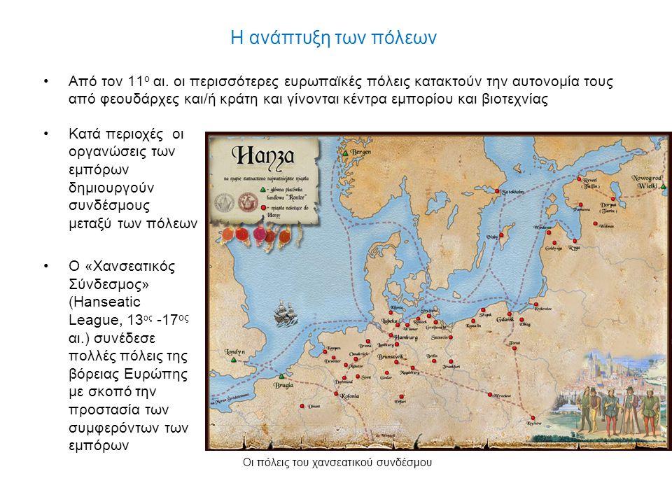 Ανάπτυξη των πόλεων Το Lübeck (Λυβέκη) στη βόρεια Γερμανία έγινε ελεύθερη αυτοκρατορική πόλη από το 1226 Έγινε η σημαντικότερη πόλη της Χανσεατικού Συνδέσμου και το κύριο λιμάνι επικοινωνίας με τη Βαλτική Όψη της πόλης σήμερα και σε γκραβούρα του 15 ου αι.