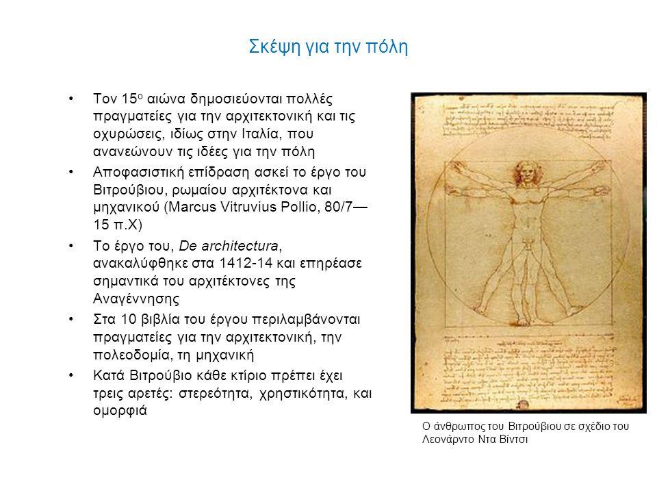 Σκέψη για την πόλη Από τον Βιτρούβιο επηρεάστηκε και ο αρχιτέκτονας, ποιητής, φιλόσοφος κ.λπ.
