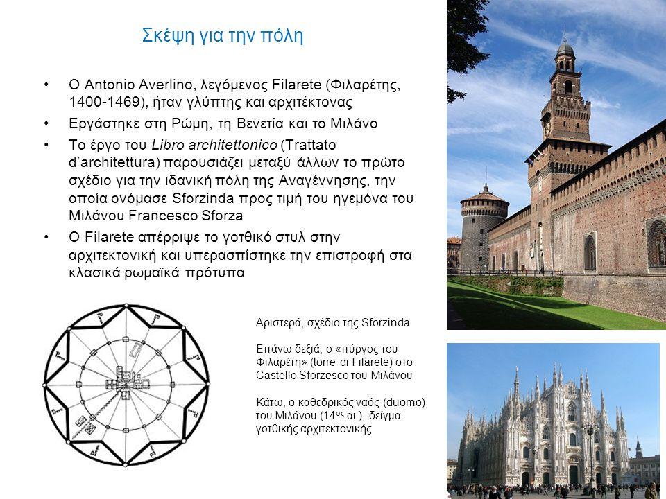Σκέψη για την πόλη Ο Francesco di Giorgio Martini (1439-1502), αρχιτέκτονας, μηχανικός, ζωγράφος και γλύπτης από τη Σιέννα, ολοκλήρωσε στα 1486 την τρίτη σημαντική πραγματεία, το Trattato di architettura, ingegneria e arte militare Μελέτησε τη σχέση της πόλης με τα τείχη, ζητήματα υγιεινής και αισθητικής, αρχές για τη χωροθέτηση των διαφόρων δραστηριοτήτων κ.λπ.