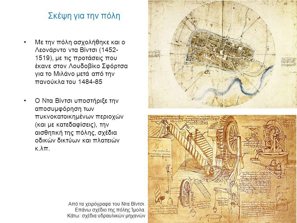 Τα νέα τείχη της πόλης Η τελειοποίηση του κανονιού και της πυρίτιδας τον 15ο αιώνα δημιούργησε νέες ανάγκες άμυνας για τις πόλεις Τα μεσαιωνικά τείχη από τούβλο, με μεγάλο πάχος και ύψος και με τάφρο στην περίμετρό τους, δεν επαρκούσαν Το κανόνι μπορούσε να ρίξει βαριά βόλια σε μεγάλες αποστάσεις Οι μηχανικοί της εποχής δημιούργησαν ένα νέο τύπο τείχους, με οξυγώνιους προμαχώνες, πύργους, επάλξεις, και εκτεταμένα κεκλιμένα πεδία (πρανή) στην εξωτερική πλευρά Σχέδιο της Palma Nova τον 17o αιώνα