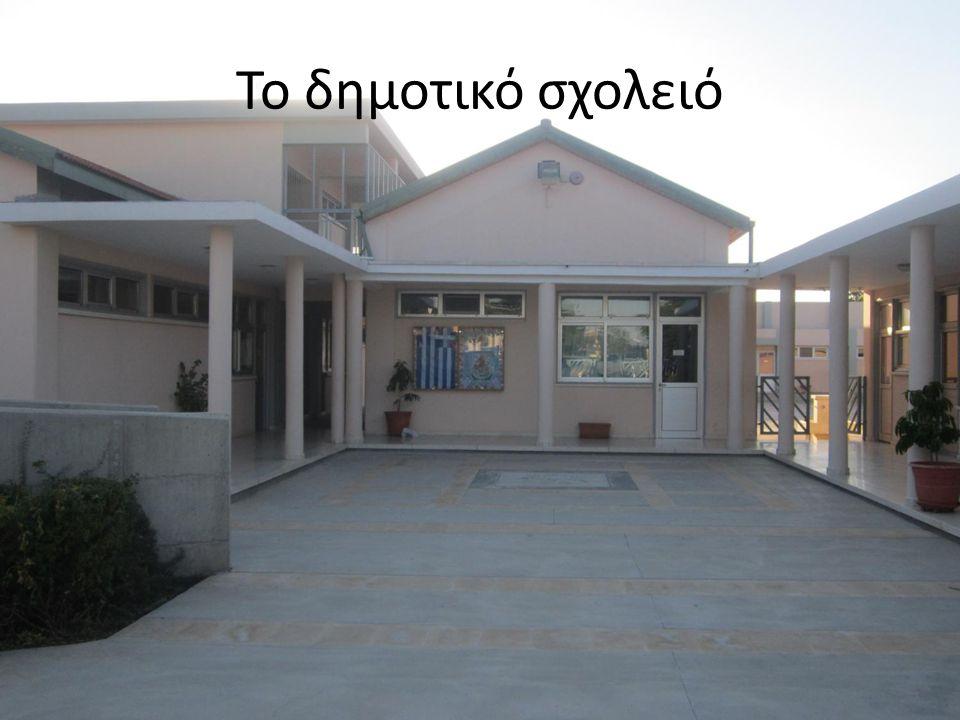 Το δημοτικό σχολειό