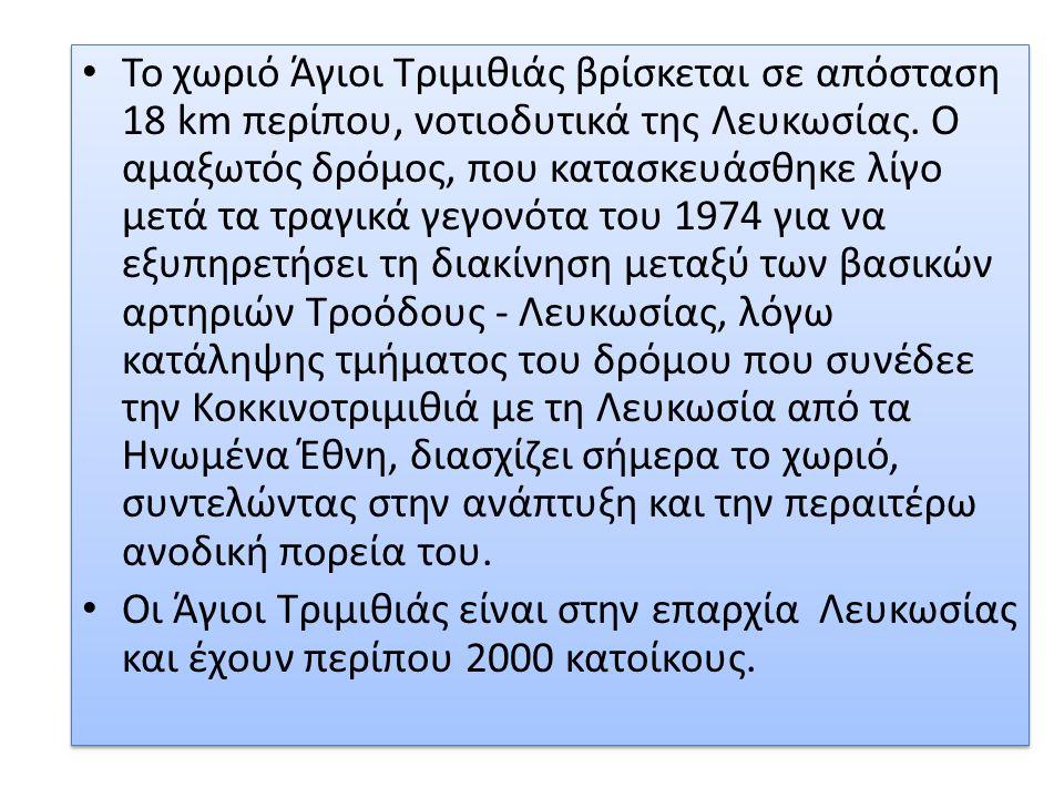 Η ΕΚΚΛΗΣΙΑ ΤΩΝ ΑΓΙΩΝ ΑΝΑΡΓΥΡΩΝ