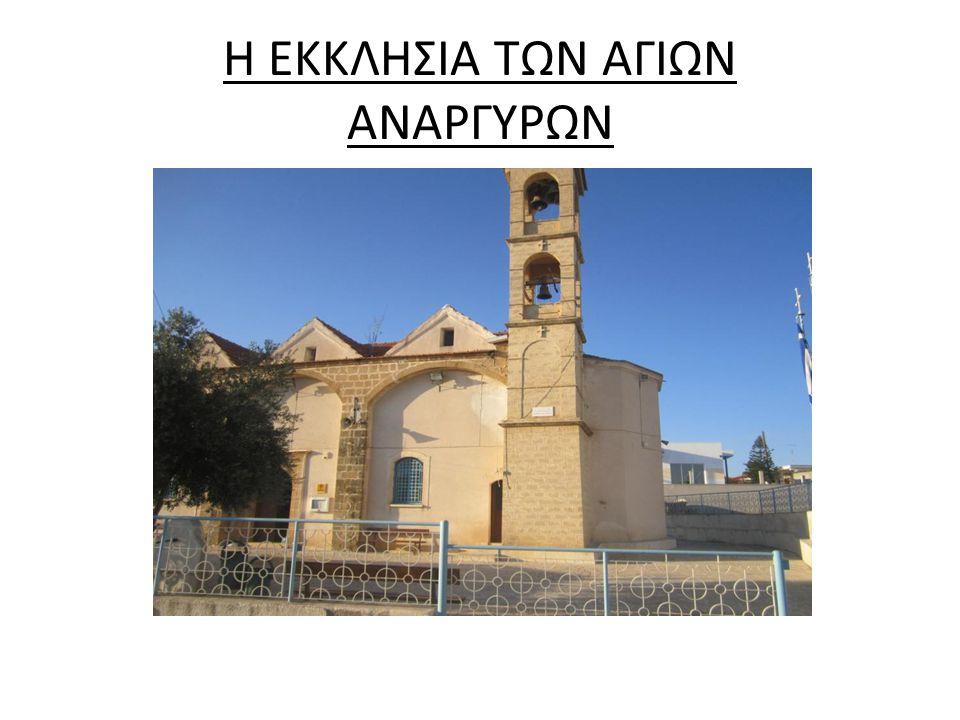 Η εκκλησία του χωριού μας είναι αφιερωμένη στους αγίους Αναργύρους, Κοσμά και Δαμιανό.