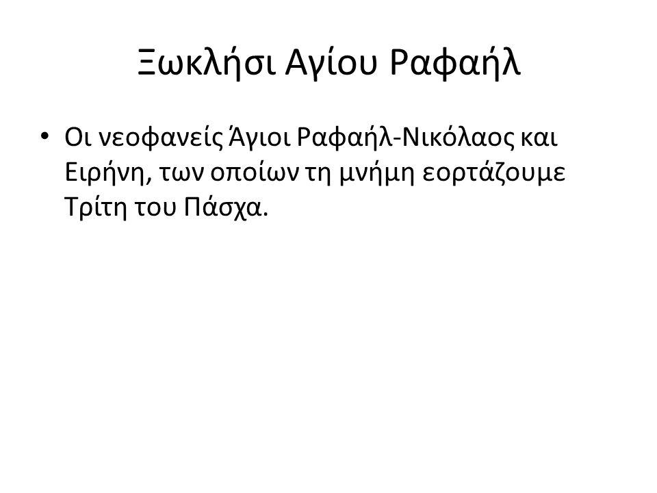 ΑΓΙΟΣ ΡΑΦΑΗΛ