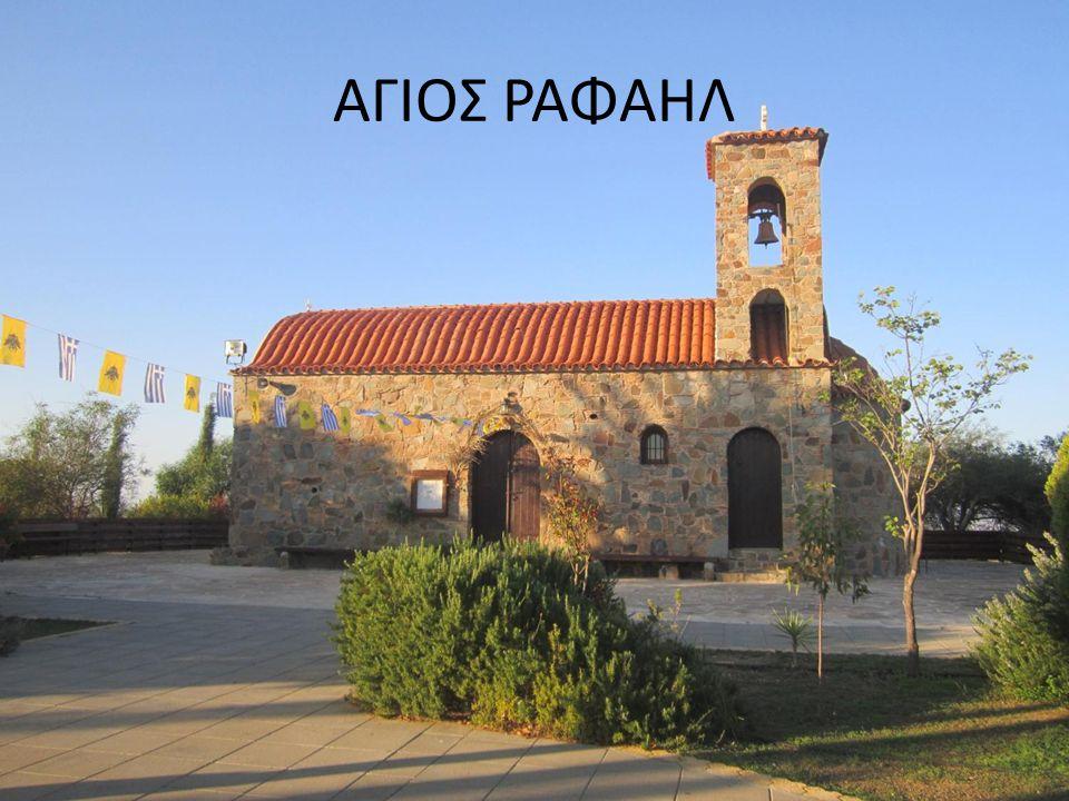 ΠΡΟΦΗΤΗΣ ΗΛΙΑΣ Μια άλλη εκκλησία είναι του προφήτη Ηλία.