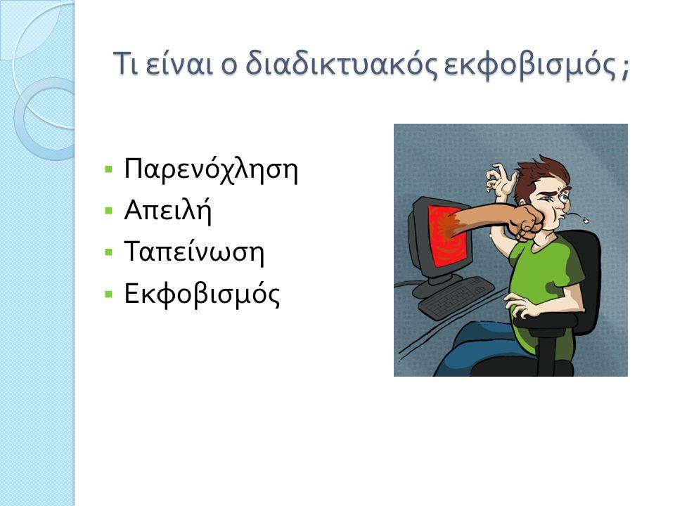 Πού μπορείτε να αντλήσετε περισσότερες πληροφορίες ;  http://www.pi.ac.cy/InternetSafety/sec_kindinoi_ekfobis mos.html http://www.pi.ac.cy/InternetSafety/sec_kindinoi_ekfobis mos.html  http://www.saferinternet.gr/index.php?objId=Category28 1&parentobjId=Page187 http://www.saferinternet.gr/index.php?objId=Category28 1&parentobjId=Page187  http://www.youthandreaction.com/neaniki- parabatikotita/cyber-bullying/29-diadiktiakos-ekfovismos- cyber-bullying http://www.youthandreaction.com/neaniki- parabatikotita/cyber-bullying/29-diadiktiakos-ekfovismos- cyber-bullying