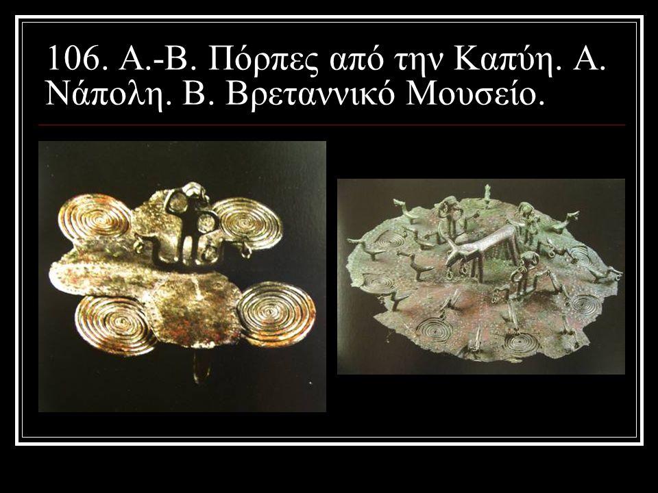106. Α.-Β. Πόρπες από την Καπύη. Α. Νάπολη. Β. Βρεταννικό Μουσείο.