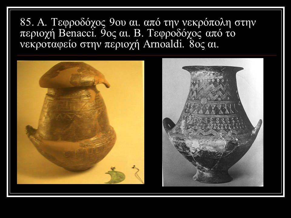 136.Α. Ταρκυνία. Τεφροδόχος από την Ταρκυνία με στάχτες στο εσωτερικό.