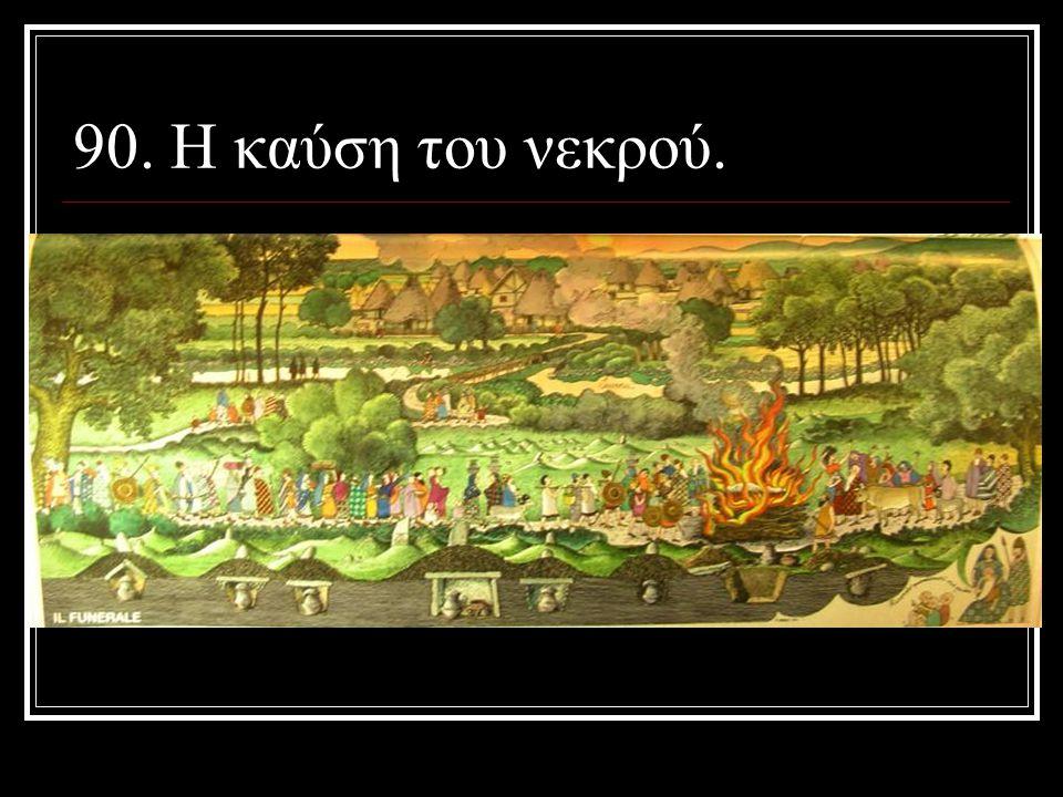 91. Η διάδοση του βιλλανόβειου πολιτισμού στην Ιταλία.