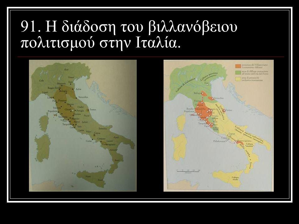 122. Α. Ταρκυνία. Κράνος του 9ου αι. π.Χ. Β. Verrucchio. Πρώιμος 7ος αι.