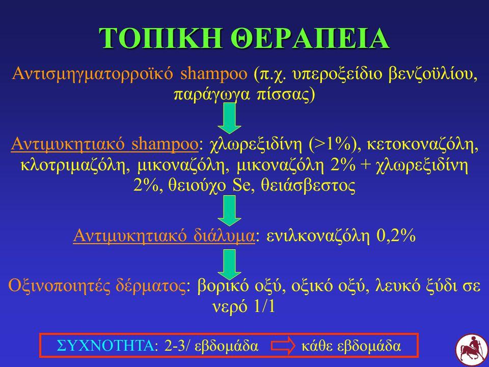 ΤΟΠΙΚΗ ΘΕΡΑΠΕΙΑ Αντισμηγματορροϊκό shampoo (π.χ. υπεροξείδιο βενζοϋλίου, παράγωγα πίσσας) Αντιμυκητιακό shampoo: χλωρεξιδίνη (>1%), κετοκοναζόλη, κλοτ