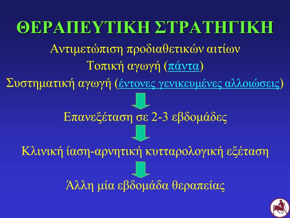 ΘΕΡΑΠΕΥΤΙΚΗ ΣΤΡΑΤΗΓΙΚΗ Αντιμετώπιση προδιαθετικών αιτίων Τοπική αγωγή (πάντα) Συστηματική αγωγή ( έντονες γενικευμένες αλλοιώσεις ) Επανεξέταση σε 2-3