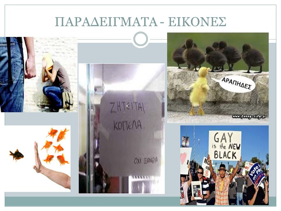 ΠΑΡΑΔΕΙΓΜΑΤΑ - ΕΙΚΟΝΕΣ