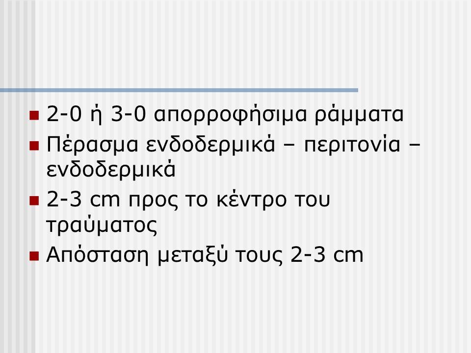 2-0 ή 3-0 απορροφήσιμα ράμματα Πέρασμα ενδοδερμικά – περιτονία – ενδοδερμικά 2-3 cm προς το κέντρο του τραύματος Απόσταση μεταξύ τους 2-3 cm
