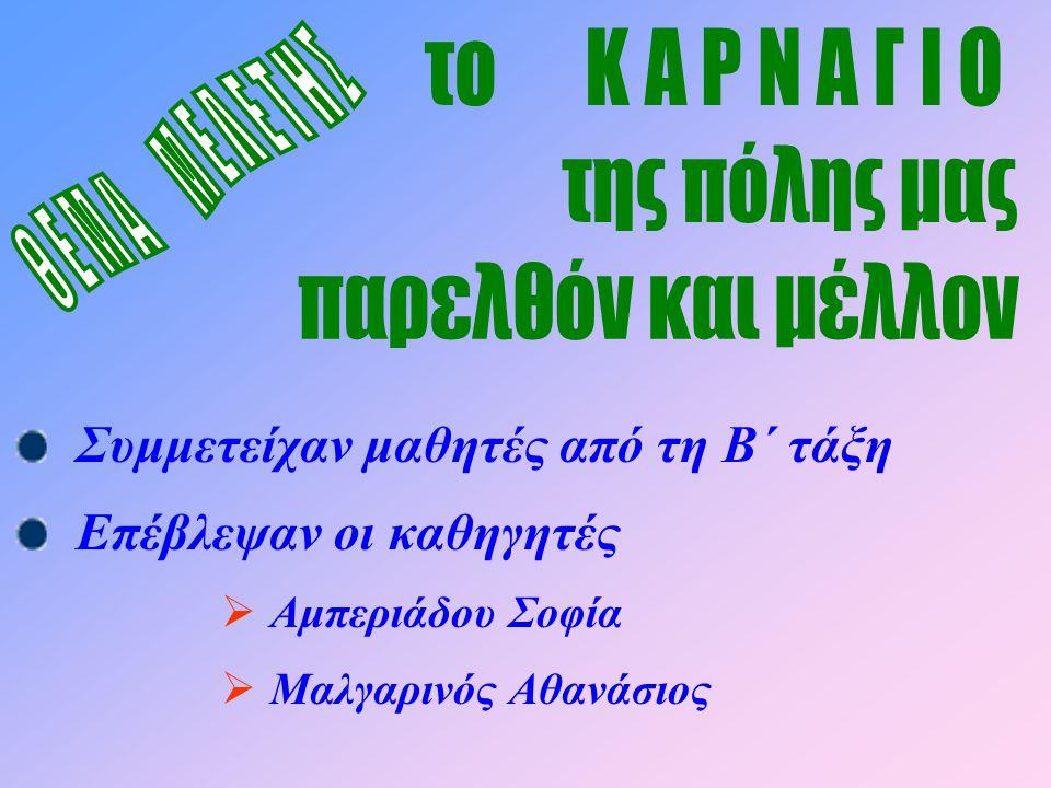 Συμμετείχαν μαθητές από τη Β΄ τάξη Επέβλεψαν οι καθηγητές  Αμπεριάδου Σοφία  Μαλγαρινός Αθανάσιος