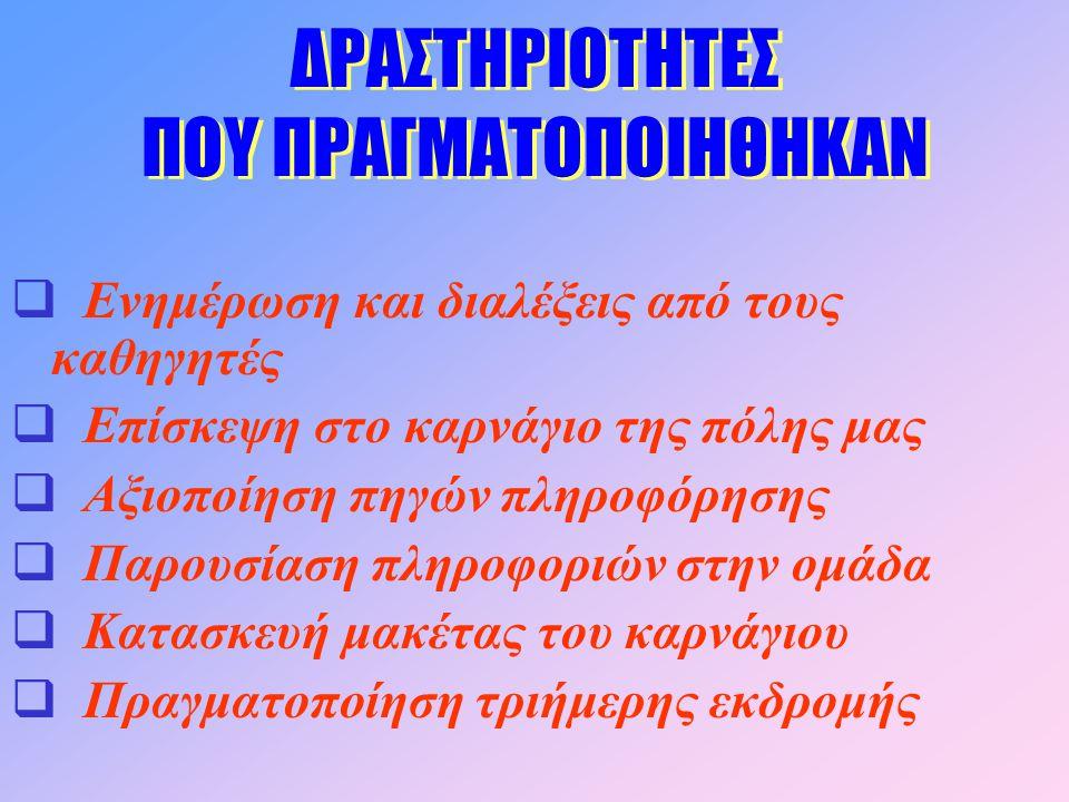 ΔΙΑΦΟΡΕΤΙΚΕΣ ΟΝΟΜΑΣΙΕΣ του καρνάγιου Καλαφατιά Ναυπηγείο Ταρσανάς Καραβοστάσι