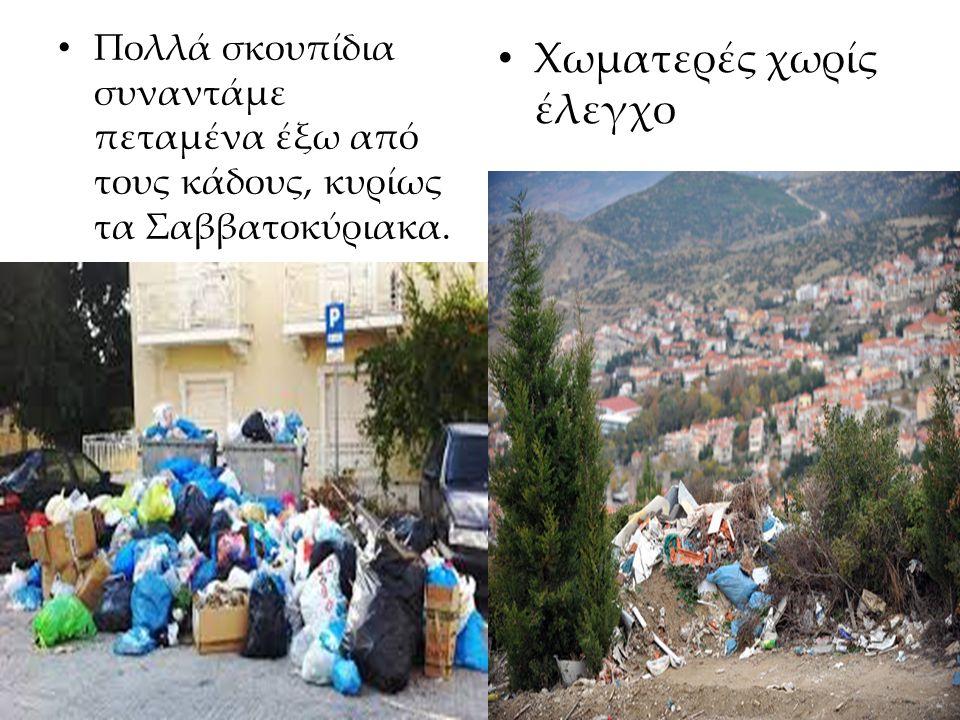 Πολλά σκουπίδια συναντάμε πεταμένα έξω από τους κάδους, κυρίως τα Σαββατοκύριακα. Χωματερές χωρίς έλεγχο