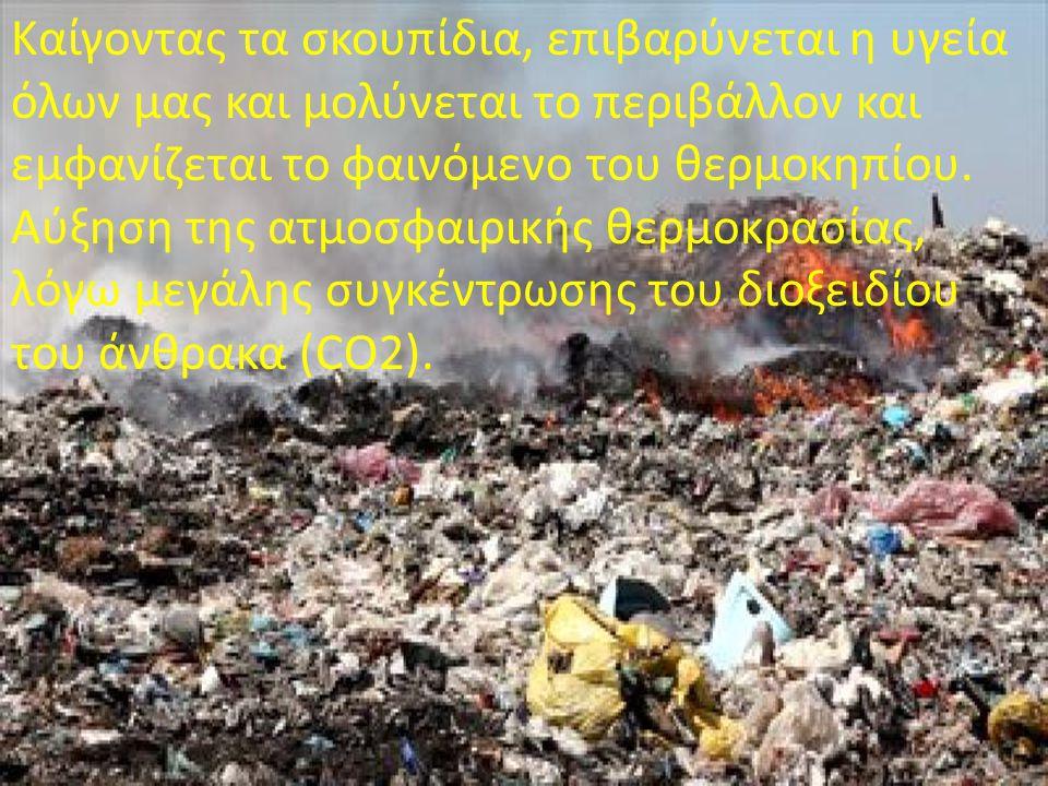 Καίγοντας τα σκουπίδια, επιβαρύνεται η υγεία όλων μας και μολύνεται το περιβάλλον και εμφανίζεται το φαινόμενο του θερμοκηπίου. Αύξηση της ατμοσφαιρικ