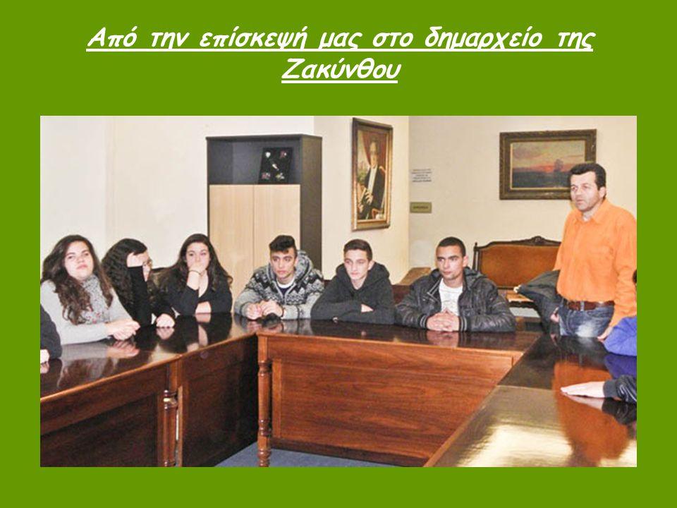 Από την επίσκεψή μας στο δημαρχείο της Ζακύνθου