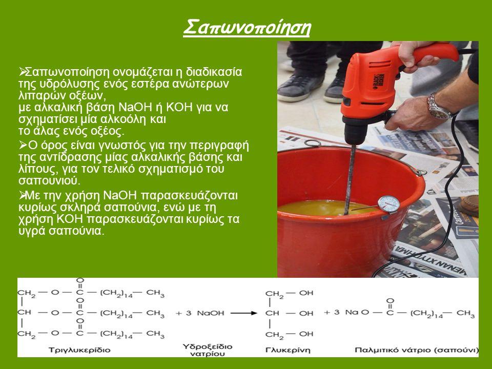 Σαπωνοποίηση ΣΣαπωνοποίηση ονομάζεται η διαδικασία της υδρόλυσης ενός εστέρα ανώτερων λιπαρών οξέων, με αλκαλική βάση NaOH ή KOH για να σχηματίσει μ