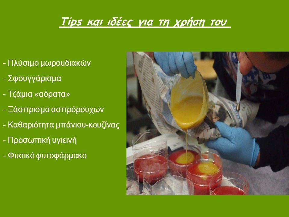 Tips και ιδέες για τη χρήση του - Πλύσιμο μωρουδιακών - Σφουγγάρισμα - Τζάμια «αόρατα» - Ξάσπρισμα ασπρόρουχων - Καθαριότητα μπάνιου-κουζίνας - Προσωπ