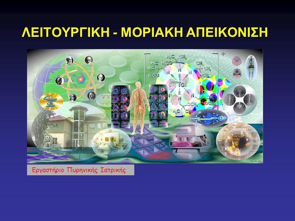 ΛΕΙΤΟΥΡΓΙΚΗ - ΜΟΡΙΑΚΗ ΑΠΕΙΚΟΝΙΣΗ Εργαστήριο Πυρηνικής Ιατρικής