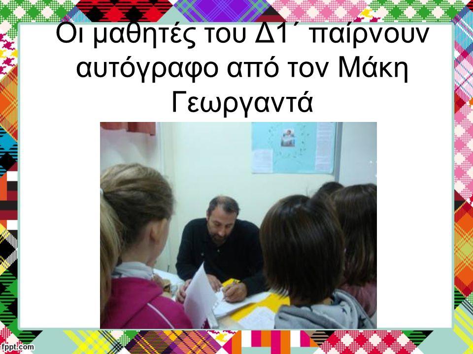 Οι μαθητές του Δ1΄ παίρνουν αυτόγραφο από τον Μάκη Γεωργαντά