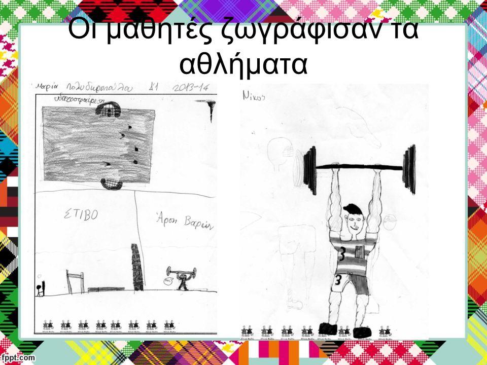Oι μαθητές ζωγράφισαν τα αθλήματα