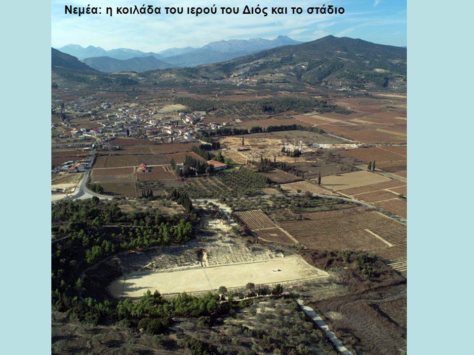 Νεμέα: η κοιλάδα του ιερού του Διός και το στάδιο