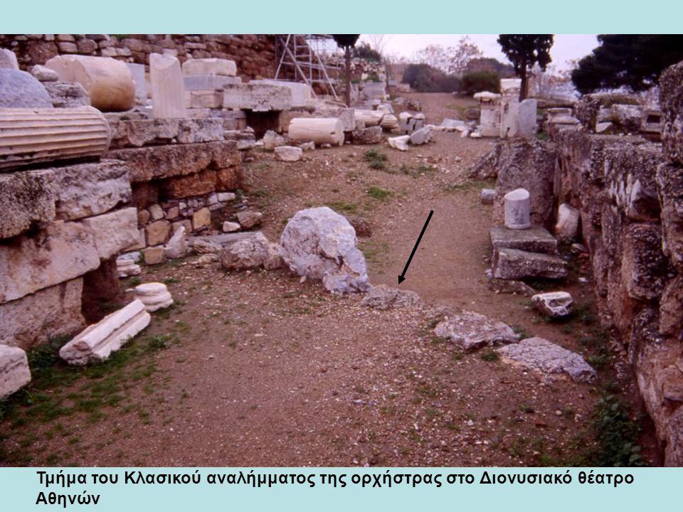 Τμήμα του Κλασικού αναλήμματος της ορχήστρας στο Διονυσιακό θέατρο Αθηνών