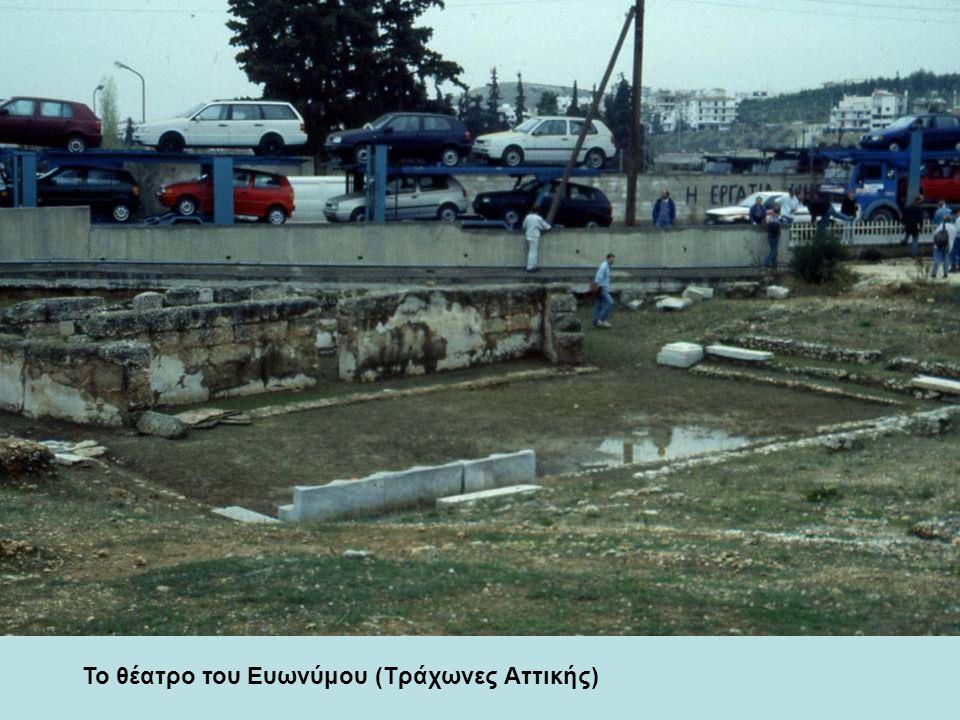 Το θέατρο του Ευωνύμου (Τράχωνες Αττικής)