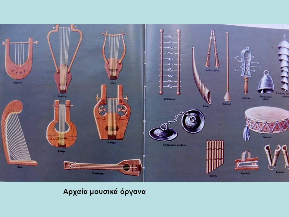 Αρχαία μουσικά όργανα