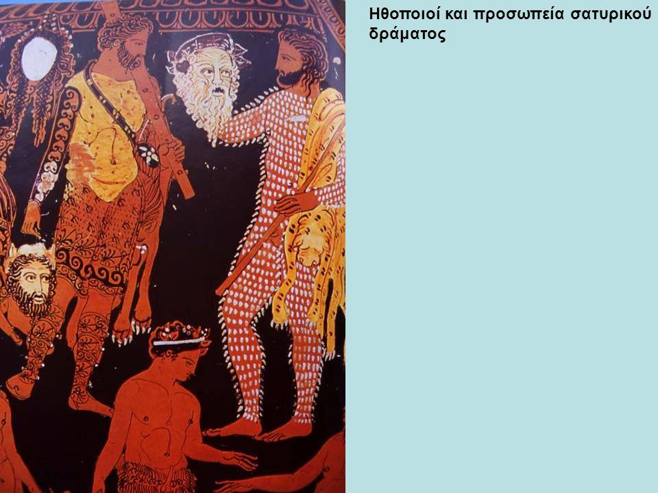 Αθήνα: χορηγικό μνημείο του Λυσικράτη
