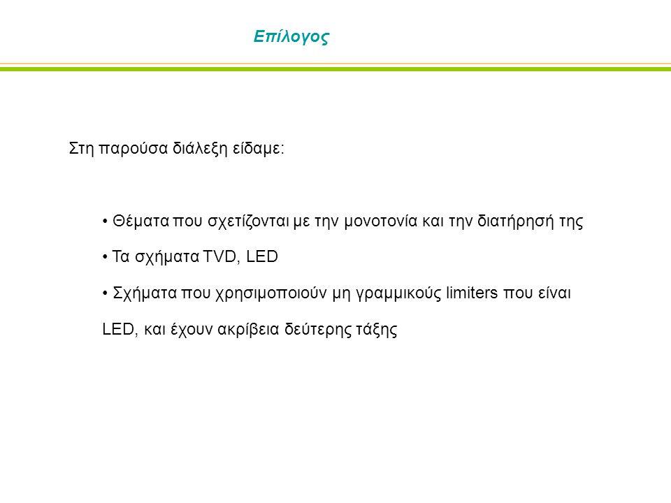 Επίλογος Στη παρούσα διάλεξη είδαμε: Θέματα που σχετίζονται με την μονοτονία και την διατήρησή της Τα σχήματα TVD, LED Σχήματα που χρησιμοποιούν μη γραμμικούς limiters που είναι LED, και έχουν ακρίβεια δεύτερης τάξης