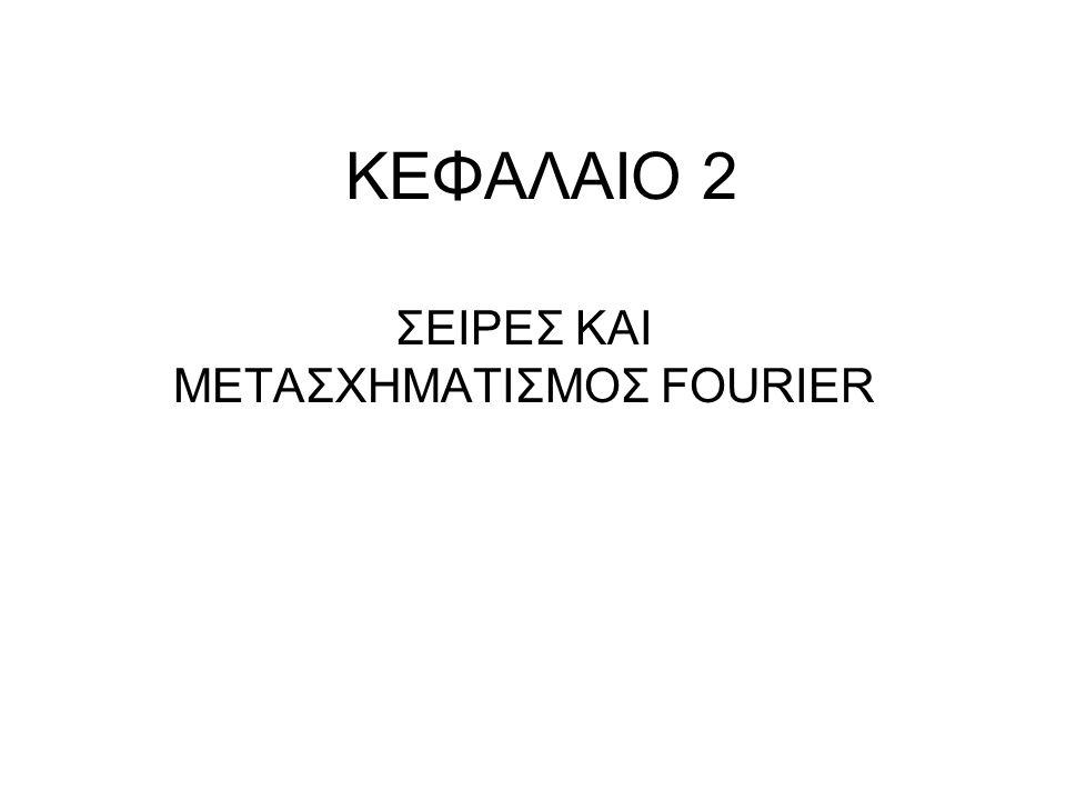 ΚΕΦΑΛΑΙΟ 2 ΣΕΙΡΕΣ ΚΑΙ ΜΕΤΑΣΧΗΜΑΤΙΣΜΟΣ FOURIER