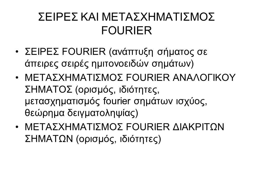 ΣΕΙΡΕΣ FOURIER (ανάπτυξη σήματος σε άπειρες σειρές ημιτονοειδών σημάτων) ΜΕΤΑΣΧΗΜΑΤΙΣΜΟΣ FOURIER ΑΝΑΛΟΓΙΚΟΥ ΣΗΜΑΤΟΣ (ορισμός, ιδιότητες, μετασχηματισμ