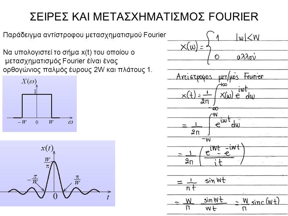 Παράδειγμα αντίστροφου μετασχηματισμού Fourier Να υπολογιστεί το σήμα x(t) του οποίου ο μετασχηματισμός Fourier έίναι ένας oρθογώνιος παλμός έυρους 2W