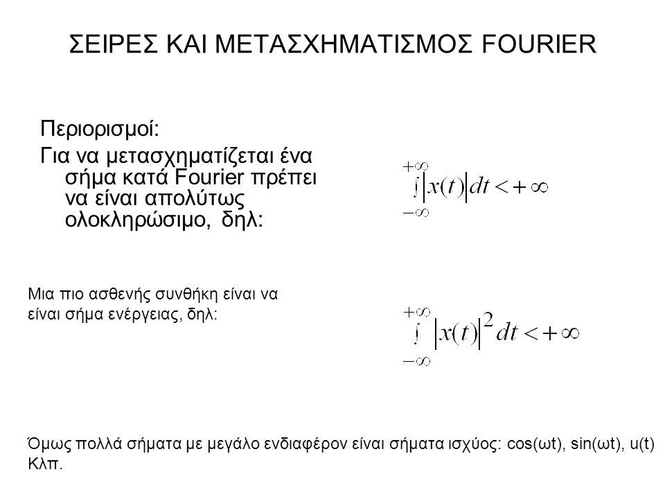 Περιορισμοί: Για να μετασχηματίζεται ένα σήμα κατά Fourier πρέπει να είναι απολύτως ολοκληρώσιμο, δηλ: Μια πιο ασθενής συνθήκη είναι να είναι σήμα ενέ
