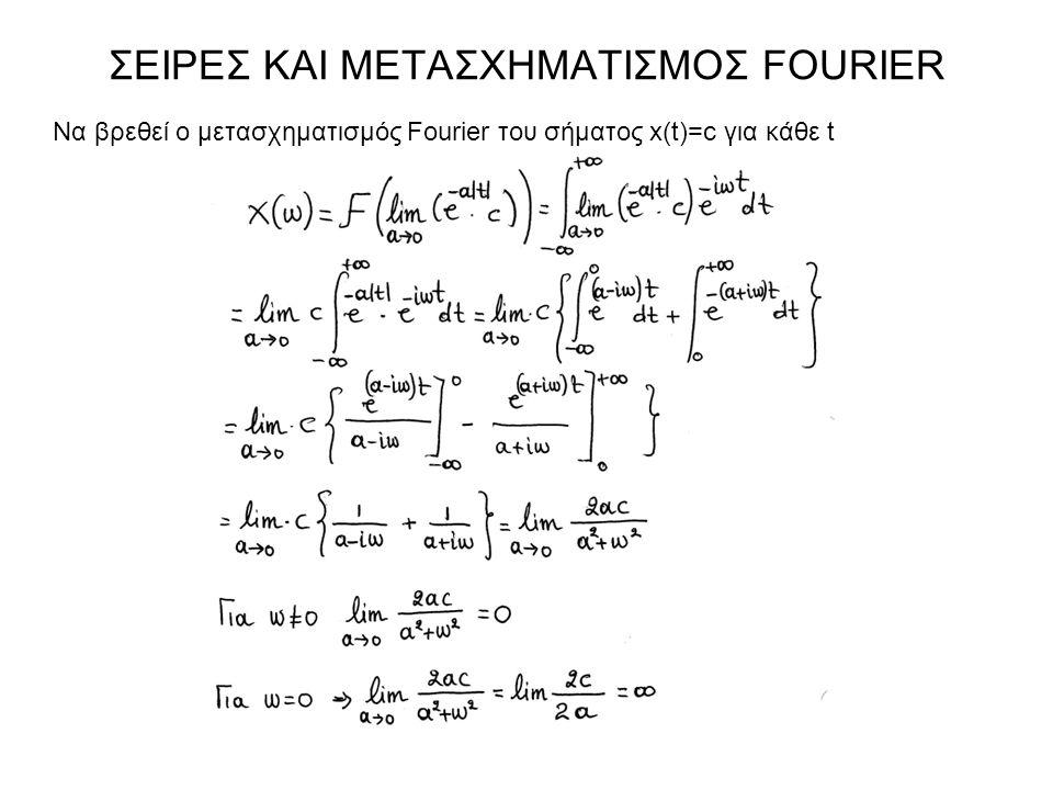 Nα βρεθεί ο μετασχηματισμός Fourier του σήματος x(t)=c για κάθε t