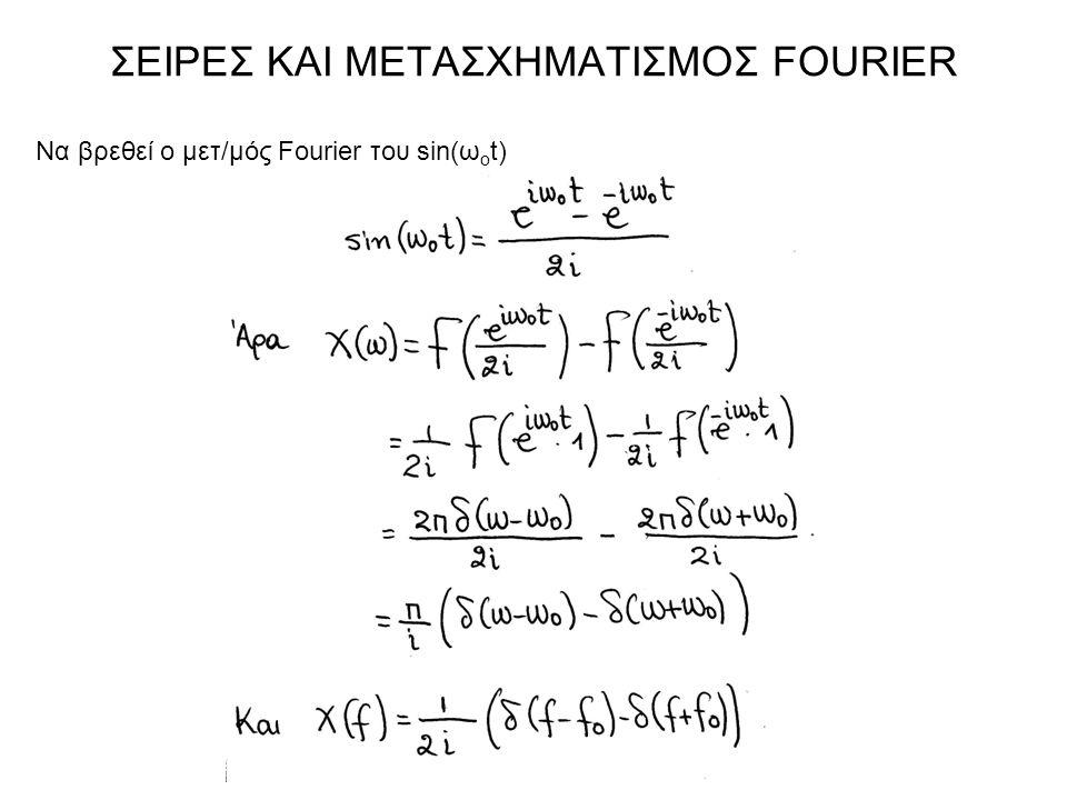 ΣΕΙΡΕΣ ΚΑΙ ΜΕΤΑΣΧΗΜΑΤΙΣΜΟΣ FOURIER Nα βρεθεί ο μετ/μός Fourier του sin(ω o t)