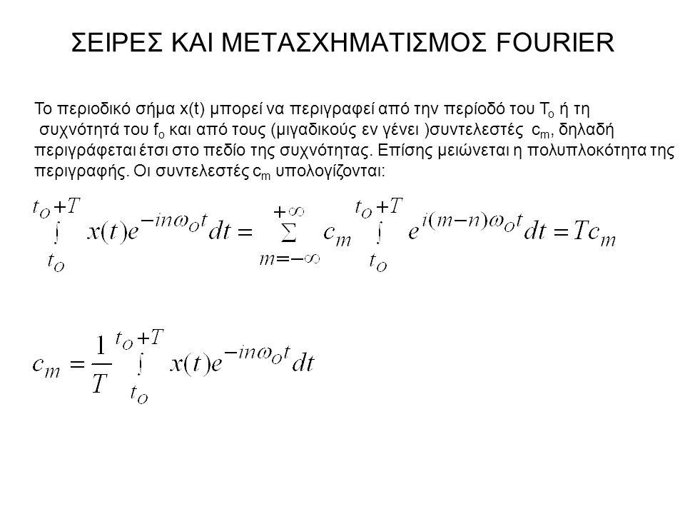 ΣΕΙΡΕΣ ΚΑΙ ΜΕΤΑΣΧΗΜΑΤΙΣΜΟΣ FOURIER Το περιοδικό σήμα x(t) μπορεί να περιγραφεί από την περίοδό του Τ ο ή τη συχνότητά του f o και από τους (μιγαδικούς