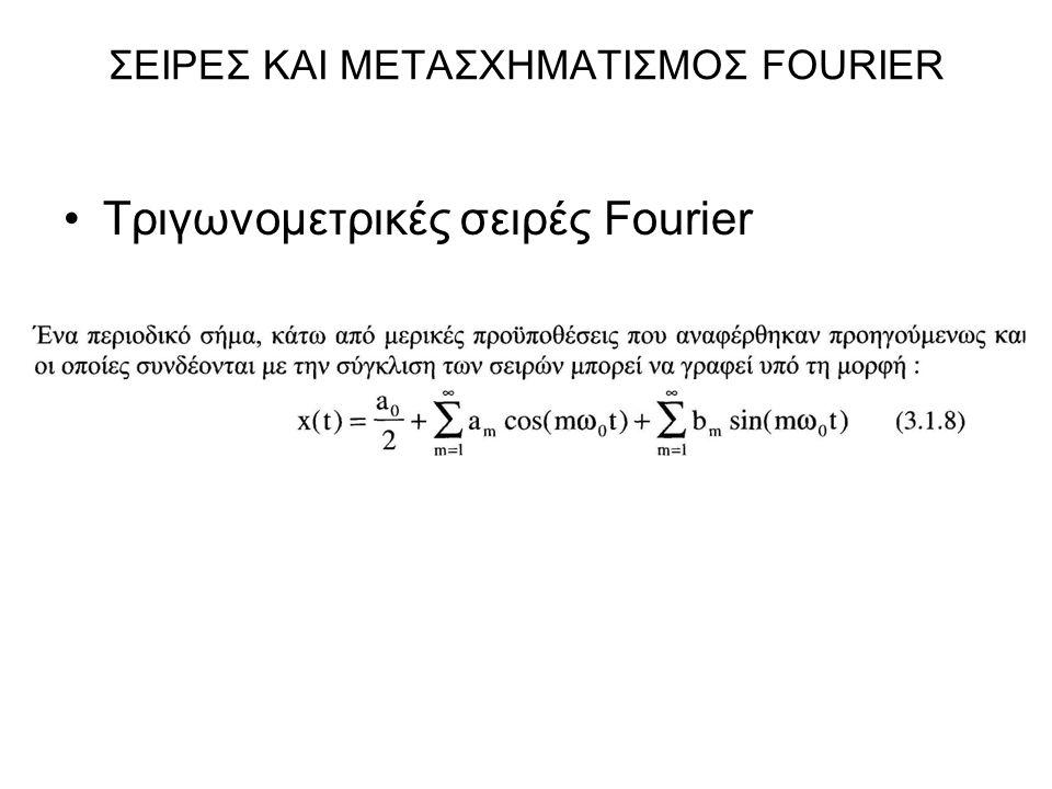 Τριγωνομετρικές σειρές Fourier ΣΕΙΡΕΣ ΚΑΙ ΜΕΤΑΣΧΗΜΑΤΙΣΜΟΣ FOURIER
