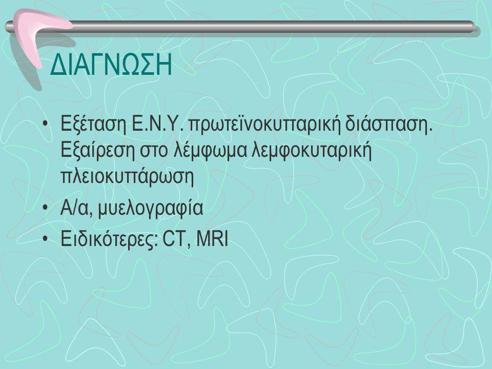 ΘΕΡΑΠΕΙΑ Υποστηρικτική : στεροειδή, αναλγητικά, αποσυμπίεση Ν.Μ.