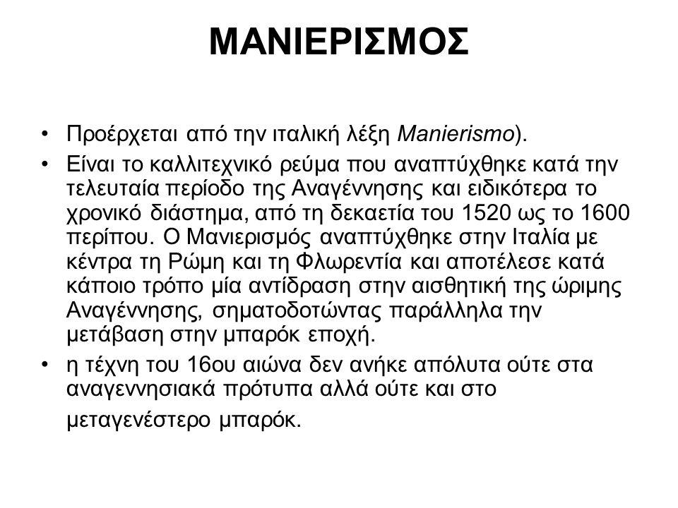 ΜΑΝΙΕΡΙΣΜΟΣ Προέρχεται από την ιταλική λέξη Manierismo). Είναι το καλλιτεχνικό ρεύμα που αναπτύχθηκε κατά την τελευταία περίοδο της Αναγέννησης και ει