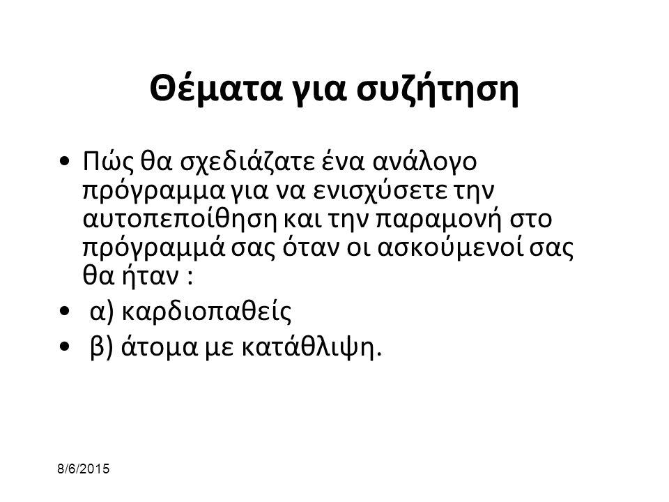 8/6/2015 Περισσότερες πληροφορίες Θεοδωράκης Γ.(2010).